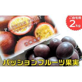 【ふるさと納税】【2020年発送】パッションフルーツ果実 ご家庭用 2kg<数量限定>