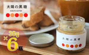 【ふるさと納税】沖縄県産黒糖バター「太陽の黒糖」6瓶入り