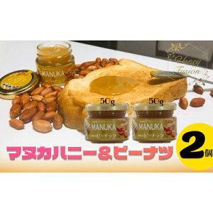 【ふるさと納税】幸せのコラボ!マヌカハニー&沖縄県産ピーナツ