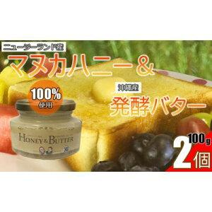 【ふるさと納税】幸せのコラボ!マヌカハニー&発酵バター