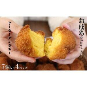 【ふるさと納税】「優美堂」おばあのかぼちゃ入りサーターアンダギー(28個入)