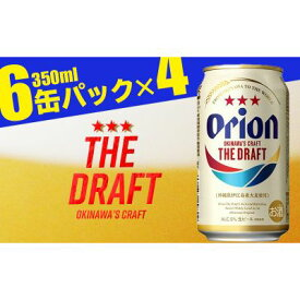 【ふるさと納税】<オリオンビール>オリオンザ・ドラフト350ml(1ケース)