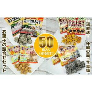 【ふるさと納税】体にやさしい「黒ゴマ黒糖」お菓子の詰め合わせ50個入り
