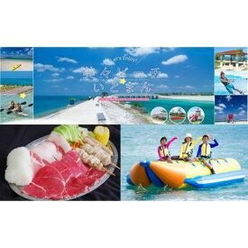 【ふるさと納税】美々ビーチいとまんを満喫!手ぶらBBQ&バナナボート体験利用券