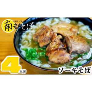 【ふるさと納税】沖縄そば専門店 <南部そば>ソーキそばセット(4人前)