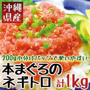 【ふるさと納税】沖縄県産 本まぐろネギトロ 1kg(200g×5パック)