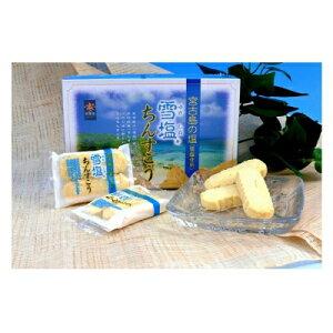 【ふるさと納税】沖縄のお菓子「雪塩ちんすこう」3箱入り(48個×3)
