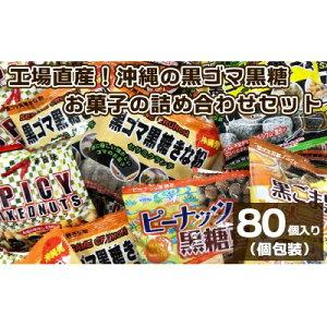 【ふるさと納税】体にやさしい「黒ゴマ黒糖」お菓子の詰め合わせ80個入り(小分け)