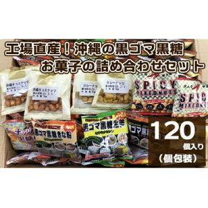 【ふるさと納税】体にやさしい「黒ゴマ黒糖」お菓子の詰め合わせ120個(小分け)