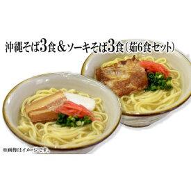 【ふるさと納税】沖縄そば3食&ソーキそば3食(茹6食セット)