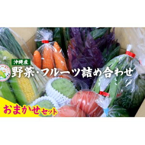 【ふるさと納税】沖縄産の野菜・フルーツ詰め合わせ<おまかせセット>