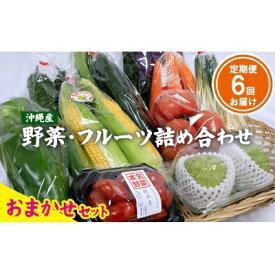 【ふるさと納税】【定期便】6回お届け!沖縄産の野菜・フルーツ詰め合わせ おまかせセット
