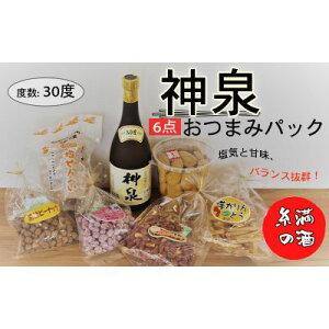 【ふるさと納税】糸満の酒 泡盛神泉とおつまみセット