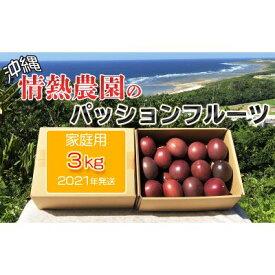 【ふるさと納税】【2021年発送】沖縄情熱農園のパッションフルーツ3kg<家庭用>