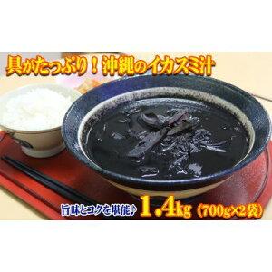 【ふるさと納税】具がたっぷり!沖縄のイカスミ汁1.4kg(700g×2袋)