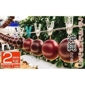 【ふるさと納税】【2021年発送】ご家庭用 パッションフルーツ2kg ナチュラルパッション沖縄から直送!