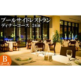 【ふるさと納税】プールサイドレストランディナーコース 2名様 Bコース