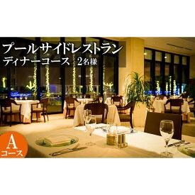 【ふるさと納税】プールサイドレストランディナーコース 2名様 Aコース