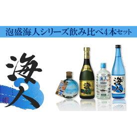 【ふるさと納税】泡盛海人シリーズ飲み比べ4本セット
