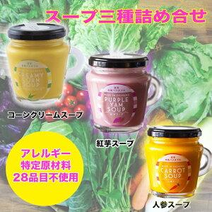 【ふるさと納税】【沖縄発ベジタブルで体を整える】スープ三種(人参・紅芋・コーンクリームスープ)詰め合わせセット