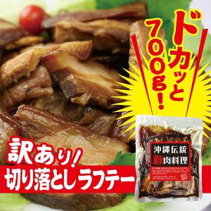 【ふるさと納税】訳あり!切り落としラフテー(沖縄風豚の角煮) 700g コロナ 簡易包装 不揃い 切り落とし