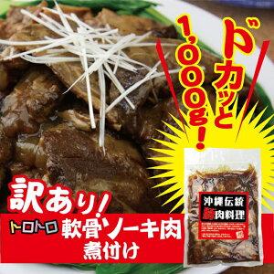 【ふるさと納税】訳あり!トロトロ軟骨ソーキ肉の煮付け 1kg コロナ 簡易包装 不揃い