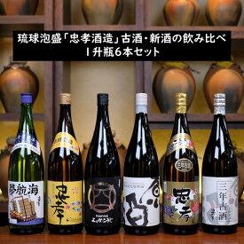 【ふるさと納税】琉球泡盛「忠孝酒造」古酒・新酒の飲み比べ 1升瓶6本セット