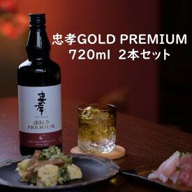 【ふるさと納税】忠孝GOLD PREMIUM 720ml 2本セット