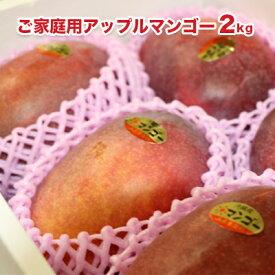 【ふるさと納税】先行予約!ご家庭用南城市産アップルマンゴー2kg
