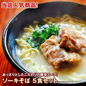【ふるさと納税】【ソーキ付き!】こだわり豚骨スープ! ソーキそば5食セット!!