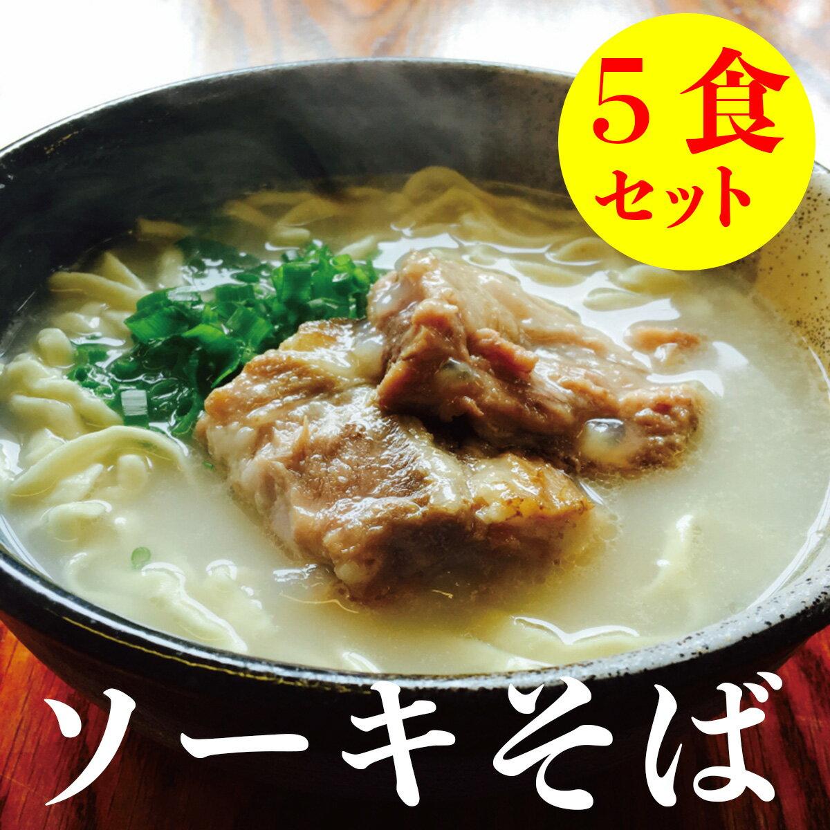 【ふるさと納税】こだわり豚骨スープ!ソーキそば5食セット!