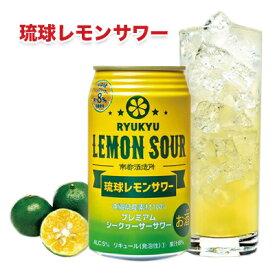 【ふるさと納税】琉球レモンサワー!24缶セット!