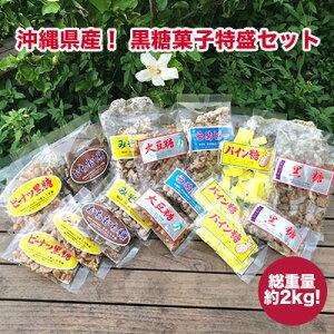 【ふるさと納税】沖縄県産!黒糖菓子特盛セット(総重量約2kg!)