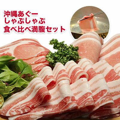 【ふるさと納税】沖縄あぐーしゃぶしゃぶ食べ比べ満腹セット(総重量2.8kg) 特製シークヮーサーポン酢付き