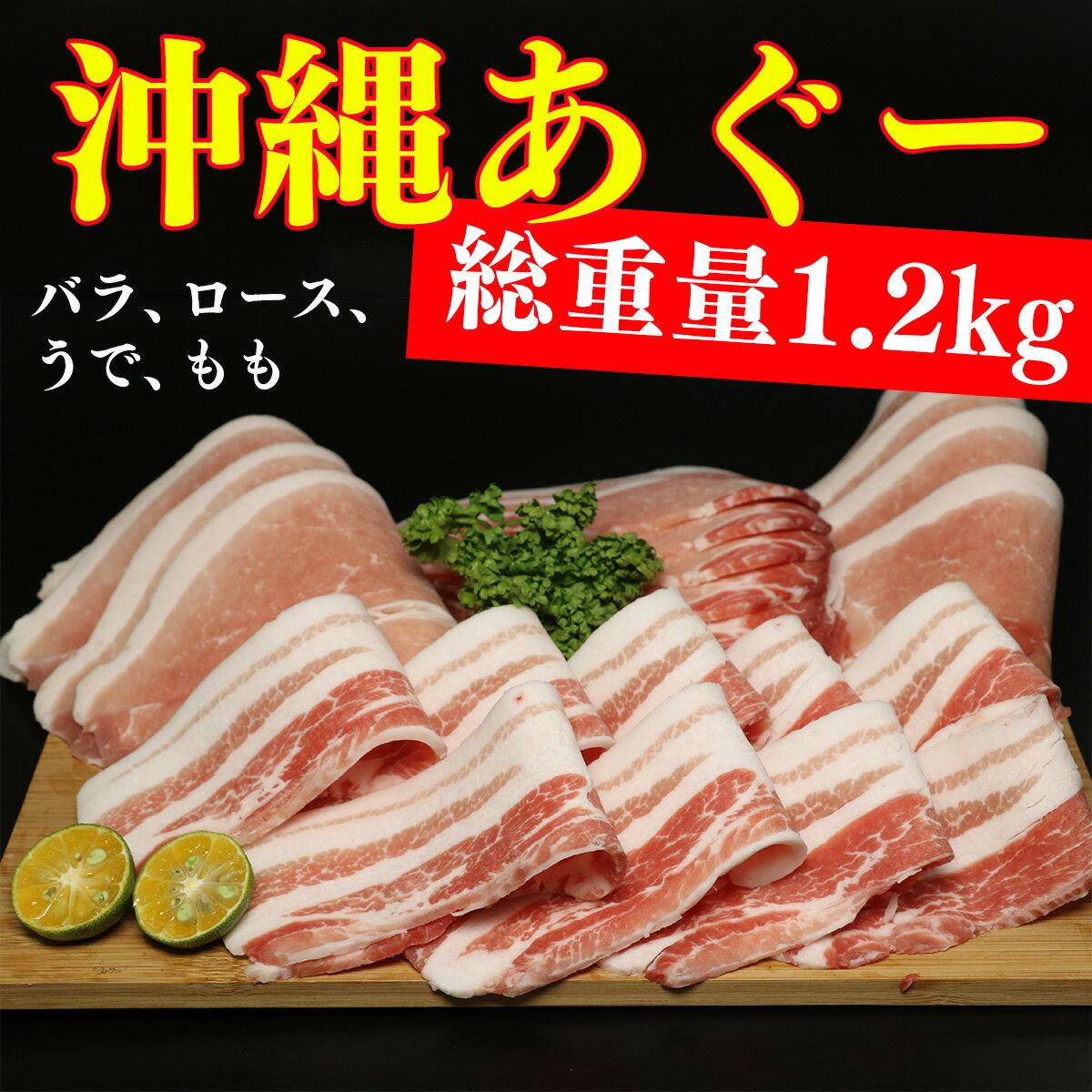 【ふるさと納税】沖縄あぐーしゃぶしゃぶ用バラ・ロース食べ比べセット(総重量1.2kg) 特製シークヮーサーポン酢付き