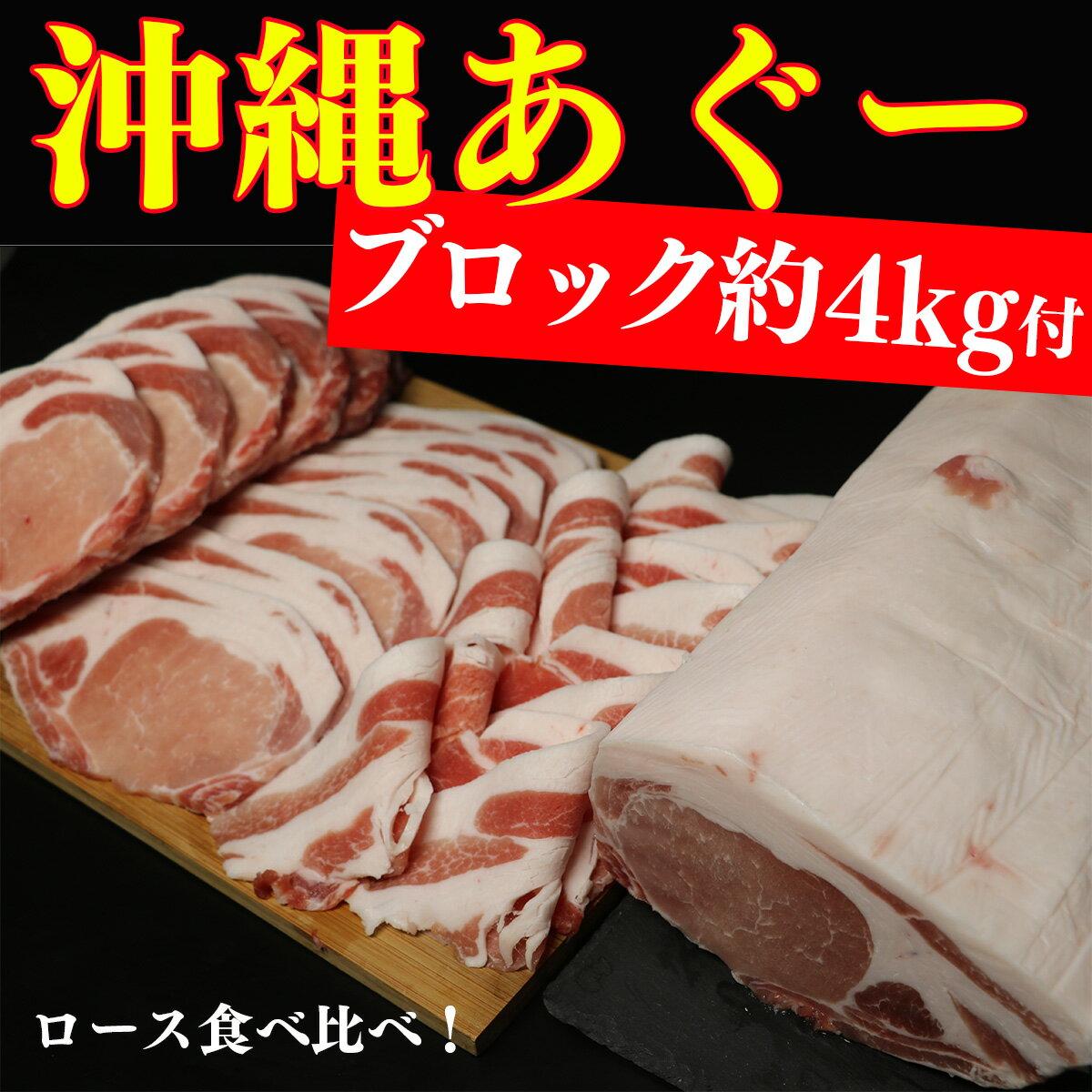 【ふるさと納税】沖縄あぐーロース食べ方色々セット&ブロック約4kg 特製シークヮーサーポン酢付き