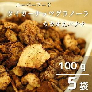 【ふるさと納税】タイガーナッツグラノーラ(カカオ&バナナ)5袋【スーパーフード】
