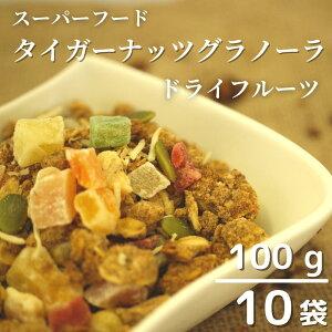 【ふるさと納税】タイガーナッツグラノーラ(ドライフルーツ)10袋【スーパーフード】