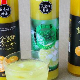 【ふるさと納税】黄金×青切シークヮーサー100%ジュース&タンカン100%ジュース