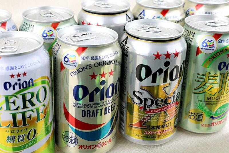 【ふるさと納税】Orion4種類MIX&シークヮサー100%ジュースセット