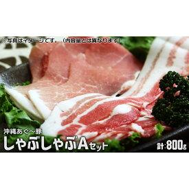 【ふるさと納税】【東村北斗農場産】沖縄あぐー豚しゃぶしゃぶAセット 800g