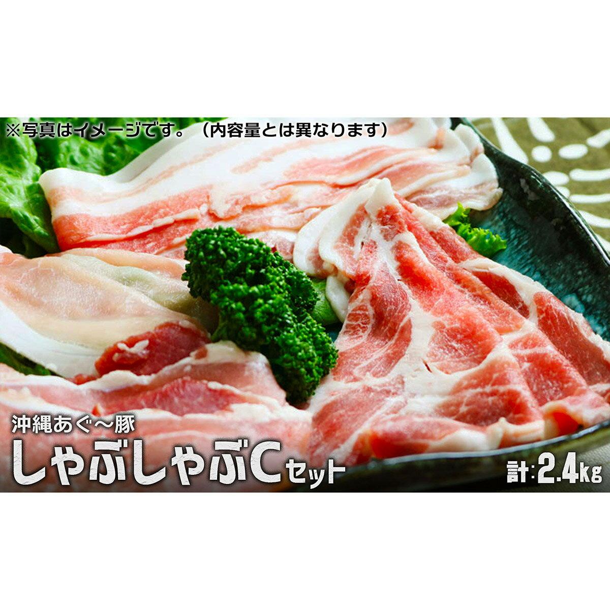 【ふるさと納税】【東村北斗農場産】沖縄あぐー豚しゃぶしゃぶCセット 2.4kg