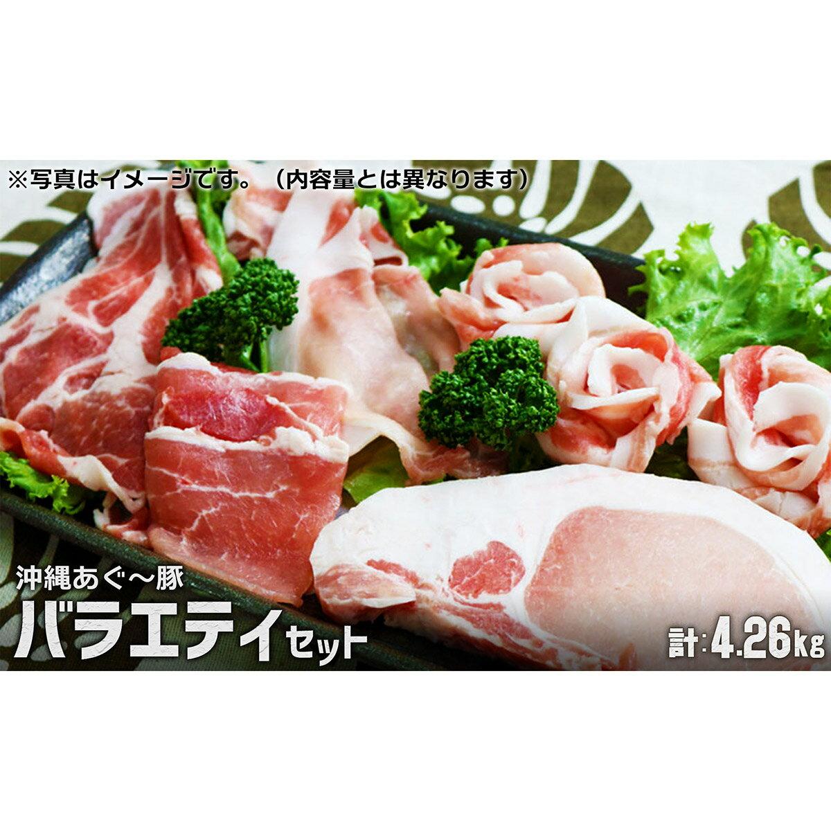 【ふるさと納税】【東村北斗農場産】沖縄あぐー豚バラエティーセット 4.26kg