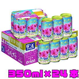 【ふるさと納税】【季節・数量限定】オリオン「いちばん桜」350ml×24缶