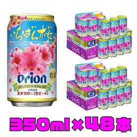 【ふるさと納税】【季節・数量限定】オリオン「いちばん桜」350ml×48缶