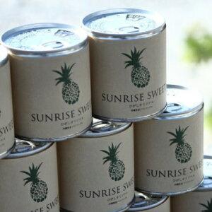 【ふるさと納税】SUNRISE SWEET(パインアップル缶詰)12缶セット