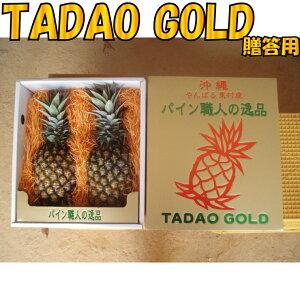 【ふるさと納税】【贈答用:限定50セット】【TADAO GOLD】2玉