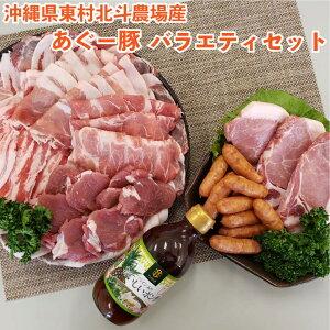 【ふるさと納税】【東村北斗農場産】沖縄あぐー豚バラエティセット 4.16kg