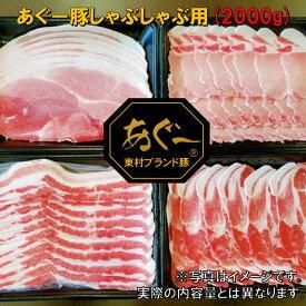 【ふるさと納税】【東村ブランド豚】あぐー豚しゃぶしゃぶ用(2000g)