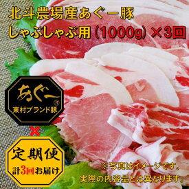 【ふるさと納税】◆定期便◆【東村ブランド豚】あぐー豚しゃぶしゃぶ用(1000g)×3回